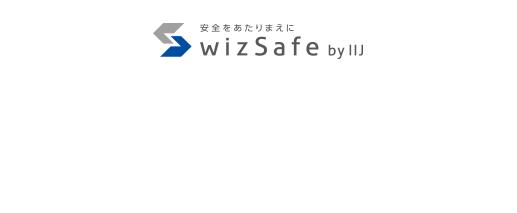 安全をあたりまえに wizSafe by IIJ